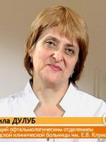 Офтальмолог в Минске Дулуб Людмила Владимировна