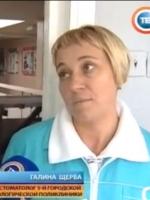 Стоматолог в Минске Щерба Галина