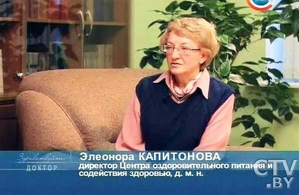 Педиатр в Минске Капитонова Элеонора Кузьминична