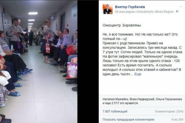 В Боровлянах прокомментировали фото очередей в поликлинике в онкоцентре