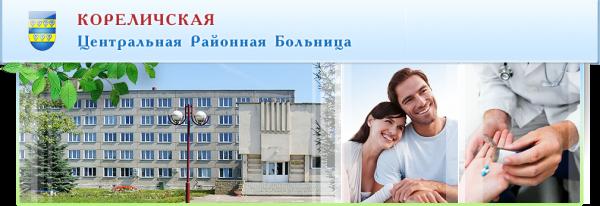 В кореличской больнице (Гродненская область) объявлен месяц без абортов: женщин, которые приходят к врачам, уговаривают оставить ребенка