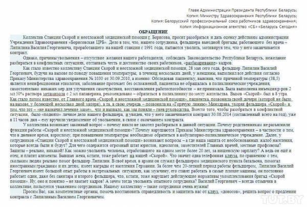 Фельдшеру Борисовской скорой с 20-летним стажем после «очередной жалобы пациентки» не продлили контракт, за врача вступились коллеги