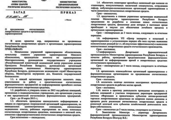 Министерство здравоохранения издало приказ, которым устанавливает полный контроль над тем, выписывают ли врачи белорусские лекарства