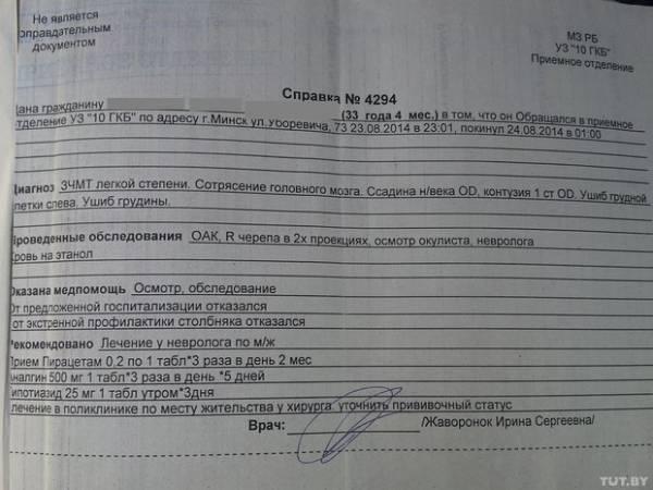 Сотрудник скорой помощи Минска получил сотрясение мозга от пьяного пациента
