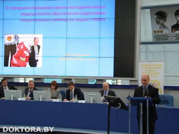 директор РНПЦ спорта Геннадий Загородный на коллегии Министерства спорта и туризма