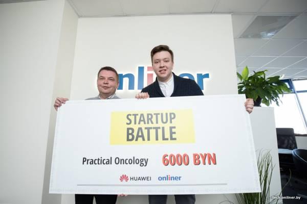 Студент-будущий онколог из Гомеля выиграл 6000 рублей за разработку приложения по диагностике рака