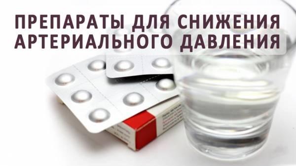 Лекарства от давления с нифедипином могут привести к смерти от остановки сердца