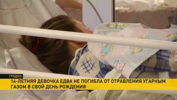 Девочка в ванной отравилась газом и едва не умерла: случай в Гродно