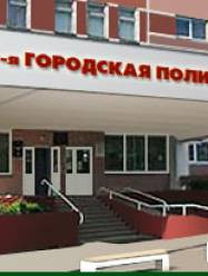 16 поликлиника Минска