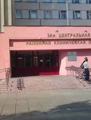34 поликлиника Минска