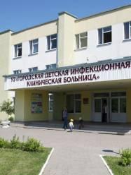 Детская инфекционная больница Минска