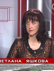 Яшкова Светлана Евгеньевна
