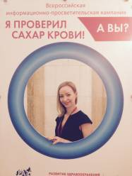 Григоренко Юлия Валерьевна
