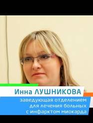 Лушникова Инна Евгеньевна