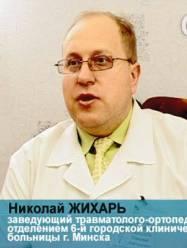 Жихарь Николай Арсентьевич