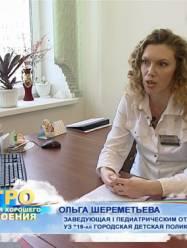 Шереметьева Ольга Геннадьевна