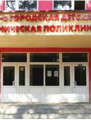 10 детская поликлиника Минска