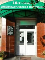 10 стоматологическая поликлиника Минска