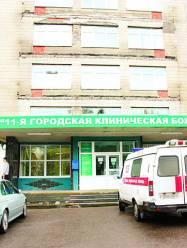 11 больница Минска