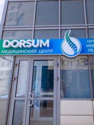 Медицинский центр «DORSUM»