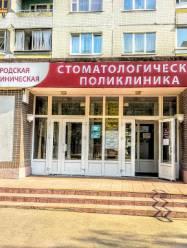 11 стоматологическая поликлиника Минска