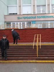 12 поликлиника Минска