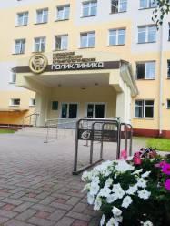 12 стоматологическая поликлиника Минска