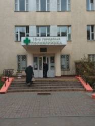 13 поликлиника Минска