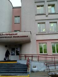 13 стоматологическая поликлиника Минска