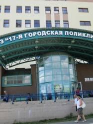 17 поликлиника Минска