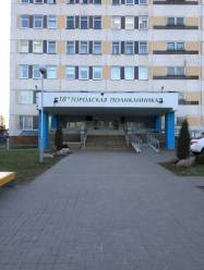 18 поликлиника Минска