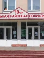 19 поликлиника Минска