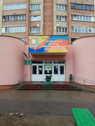 1 детская стоматологическая поликлиника Минска