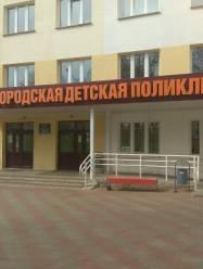 20 детская поликлиника Минска