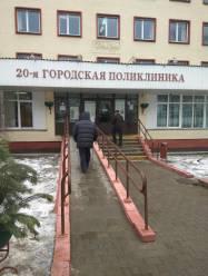 20 поликлиника Минска