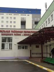 21 поликлиника Минска