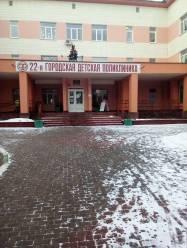 22 детская поликлиника Минска