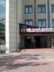 22 поликлиника Минска