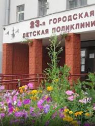 23 детская поликлиника Минска