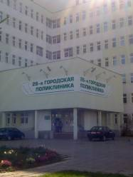 26 поликлиника Минска