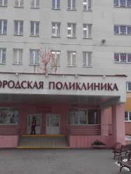 28 поликлиника Минска