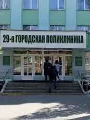 29 поликлиника Минска