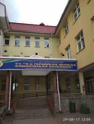 2 детская больница Минска