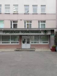 31 поликлиника Минска