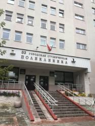 33 студенческая поликлиника Минска