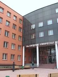 39-я поликлиника Минска