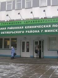 3 поликлиника Минска