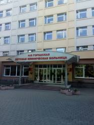4 детская больница Минска