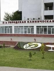 5 больница Минска