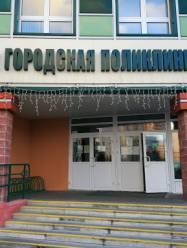 5 поликлиника Минска